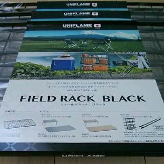 ユニフレーム(UNIFLAME)の【新品・未使用】ユニフレーム フィールドラック ブラック 3個セット(テーブル/チェア)