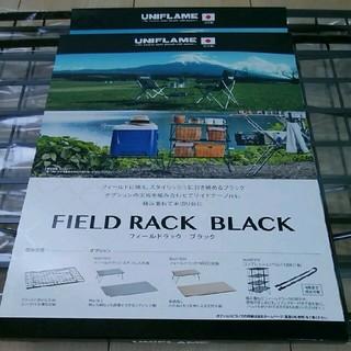 ユニフレーム(UNIFLAME)の【新品・未使用】ユニフレーム フィールドラック ブラック 2個セット(テーブル/チェア)