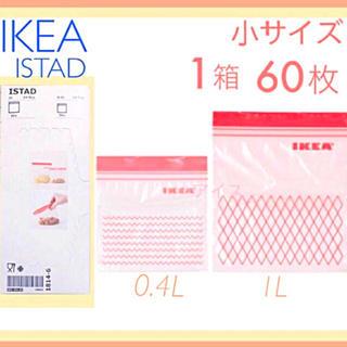 イケア(IKEA)のIKEA ジップロック 60枚(収納/キッチン雑貨)