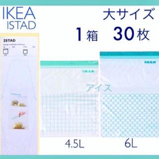 イケア(IKEA)のIKEA ジップロック 30枚(収納/キッチン雑貨)