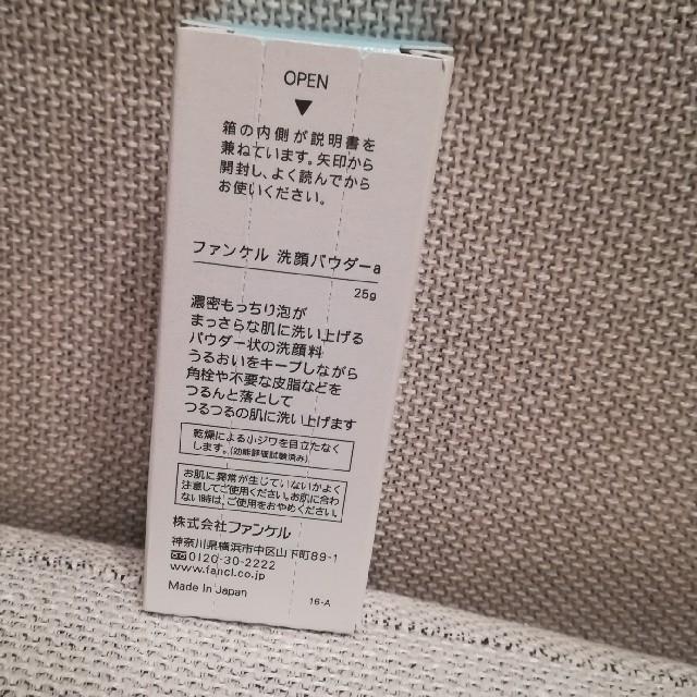 FANCL(ファンケル)のファンケル マイルドクレンジングオイル20ml+洗顔パウダー25gセット コスメ/美容のスキンケア/基礎化粧品(クレンジング / メイク落とし)の商品写真
