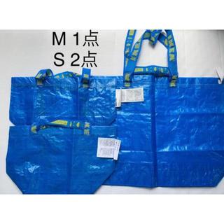★計3枚★ IKEA イケア ブルーバッグ ショッピングバッグ Mサイズ S