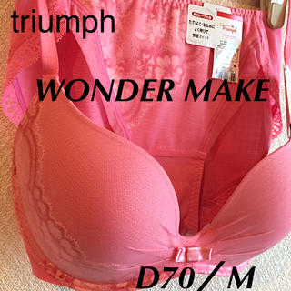 Triumph - 【新品タグ付】triumph/WONDER MAKEブラD70M