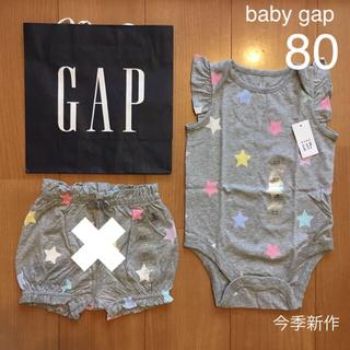 babyGAP - 今季新作★baby gapロンパース &かぼちゃパンツ80