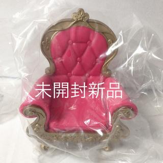ちょっこりさん用 椅子 玉座(新品)(その他)
