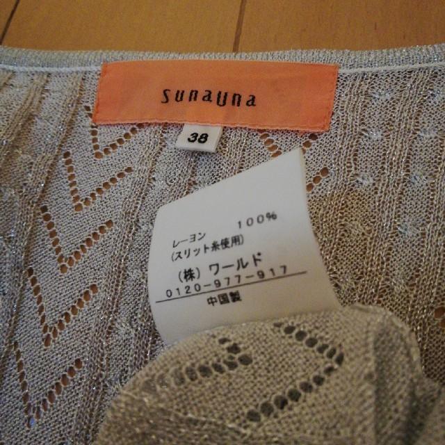 SunaUna(スーナウーナ)のスーナウーナ38シルバーグレーボレロ レディースのトップス(ボレロ)の商品写真