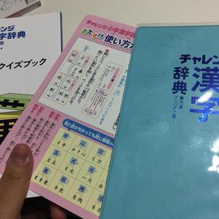 ショウガクカン(小学館)の漢字辞典(参考書)