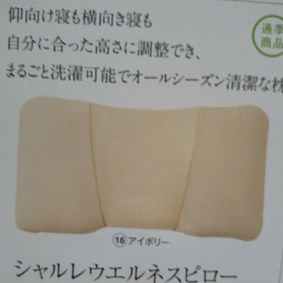 シャルレ(シャルレ)のしゃんず様専用シャルレ枕(枕)