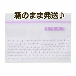 イケア(IKEA)の『箱のまま発送』 IKEA ジッパーバッグ VATTNIG(収納/キッチン雑貨)