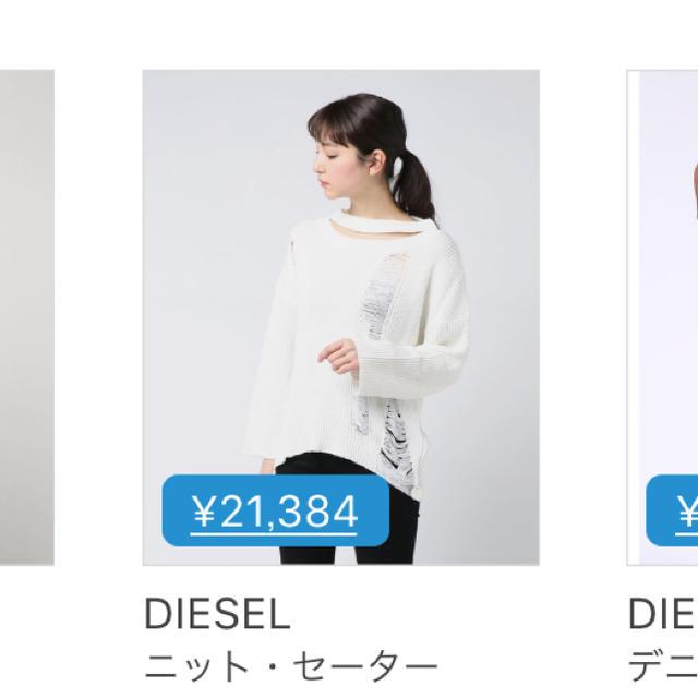 DIESEL(ディーゼル)のDIESELディーゼル サマーニット レディースのトップス(ニット/セーター)の商品写真