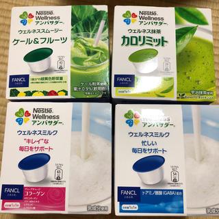 ネスレ(Nestle)のネスレ ドルチェグスト カプセル ファンケル(青汁/ケール加工食品 )