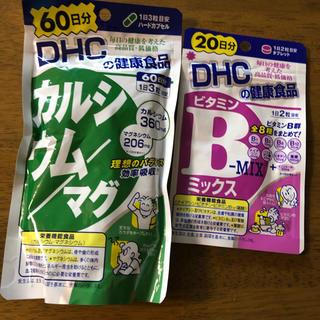 ディーエイチシー(DHC)のDHC  カルシウム/マグ 60日分 ビタミンBミックス 20日分(その他)