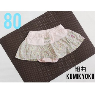 kumikyoku(組曲) - 【KUMIKYOKU】組曲 オーバーパンツ付きスカート 80センチ
