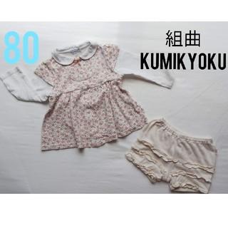 kumikyoku(組曲) - 【KUMIKYOKU】組曲 セットアップ 80センチ