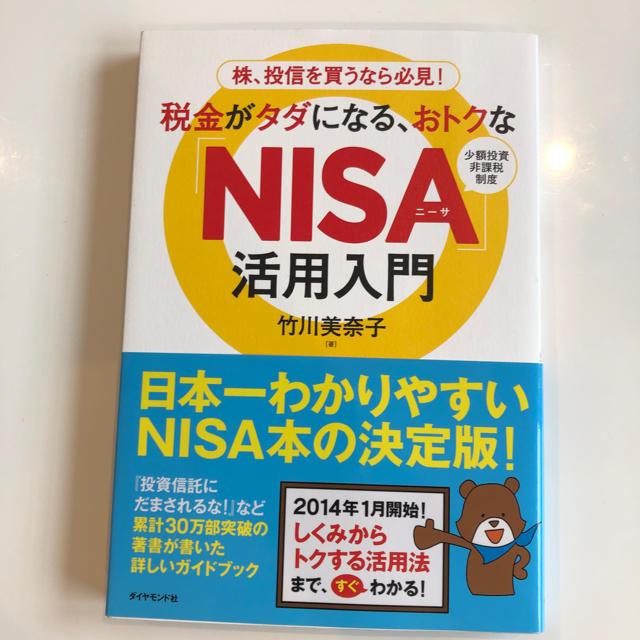 ダイヤモンド社(ダイヤモンドシャ)のNISA活用入門 エンタメ/ホビーの本(ビジネス/経済)の商品写真
