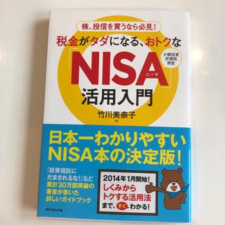ダイヤモンドシャ(ダイヤモンド社)のNISA活用入門(ビジネス/経済)