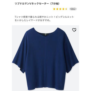 ✳︎ユニクロ✳︎ リブドルマンVネックセーター(七分袖)