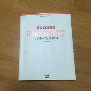 4b356fbf5e エヌティティドコモ(NTTdocomo)の本 iPhone5 s c マスターズブック2014(iPhoneケース