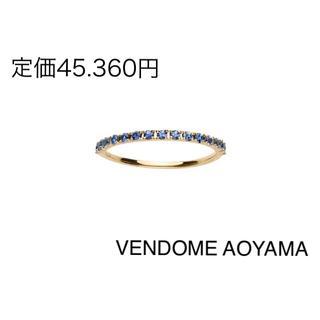 ヴァンドームアオヤマ(Vendome Aoyama)の定番 ¥45,360*VENDOME AOYAMA ハーフ エタニティ リング(リング(指輪))