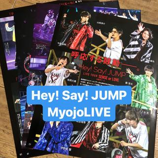 ヘイセイジャンプ(Hey! Say! JUMP)のHey! Say! JUMP  MyojoLIVE  切り抜き(アート/エンタメ/ホビー)
