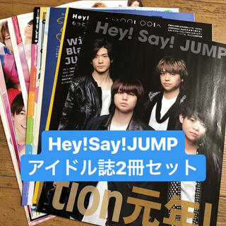 ヘイセイジャンプ(Hey! Say! JUMP)のHey!Say!JUMP  アイドル誌2冊セット(アート/エンタメ/ホビー)