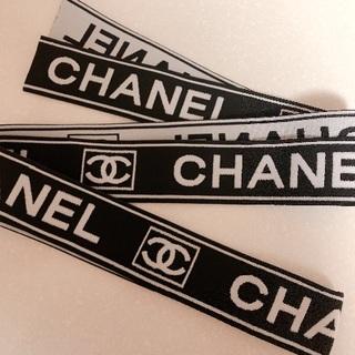 シャネル(CHANEL)のシャネル サイドゴム5cm幅 リボン ノベルティ(各種パーツ)