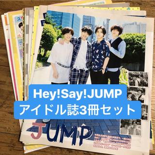 ヘイセイジャンプ(Hey! Say! JUMP)のHey!Say!JUMP  アイドル誌3冊セット(アート/エンタメ/ホビー)