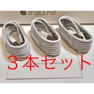 アップル(Apple)のiPhoneケーブル(その他)
