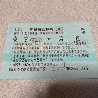 新幹線チケット 東京〜浜松(鉄道乗車券)