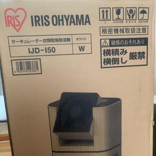 アイリスオーヤマ(アイリスオーヤマ)のアイリスオーヤマ サーキュレーター衣類乾燥除湿機IJD-I50(衣類乾燥機)