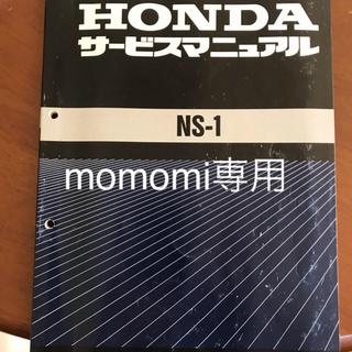 ホンダ(ホンダ)のホンダ NS-1サービスマニュアル(カタログ/マニュアル)