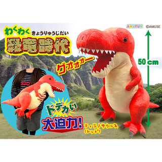 わくわく恐竜時代 ティラノサウルス レッド でかBIGぬいぐるみ 恐竜(ぬいぐるみ)