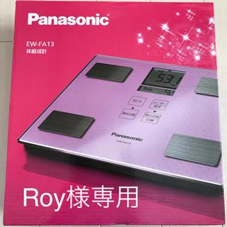 パナソニック(Panasonic)のPanasonic 体重計(体組成計) EW-FA13(体重計/体脂肪計)