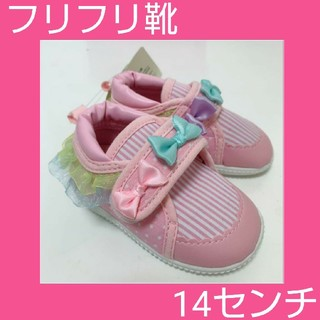 ニシマツヤ(西松屋)の【早い者勝ち】フリフリ☆靴☆14cm(スニーカー)