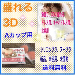 超人気!ヌーブラ激盛り☆シリコン 3D立体 強力粘着 Aカップ用(ヌーブラ)