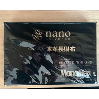 ナノユニバース(nano・universe)の未使用 本革長財布 ナノ・ユニバースMonoMaxモノマックス2018年2月付録(長財布)