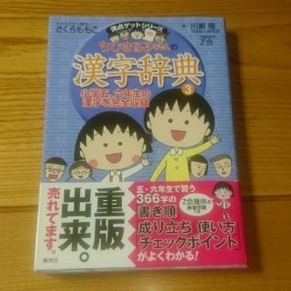 シュウエイシャ(集英社)のちびまる子ちゃんの漢字辞典③(絵本/児童書)