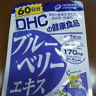 ディーエイチシー(DHC)のDHC ブルーベリー(その他)