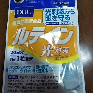 ディーエイチシー(DHC)のDHC  ルテイン 20日分(その他)