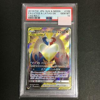 ポケモン(ポケモン)のポケモンカード ラティアス&ラティオスGX SR PSA10 A8-22(シングルカード)