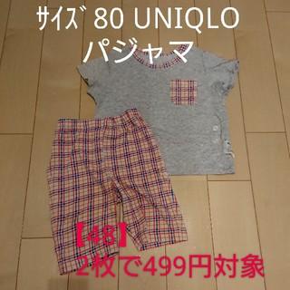 ユニクロ(UNIQLO)の【48】サイズ80 ユニクロ パジャマ(パジャマ)