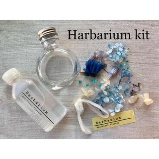 【カポリーヌ様専用】作りたくなる♡ハーバリウムキット01(ドライフラワー)