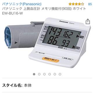 パナソニック(Panasonic)のパナソニック 上腕血圧計 EW-BU16-W(その他)