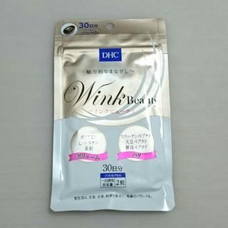 ディーエイチシー(DHC)の1袋❇DHC ウインクビューティ❇アイケア まつ毛 サプリメント(アイケア / アイクリーム)