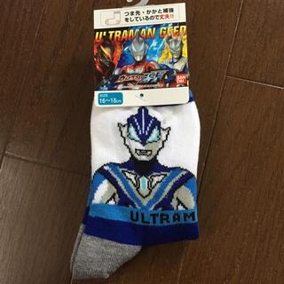 バンダイ(BANDAI)の新品 ウルトラマン 靴下(靴下/タイツ)