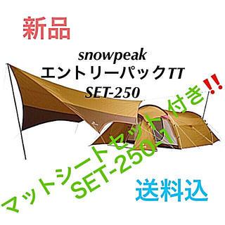 Snow Peak - 新品 エントリーパックTT (SET-250H) と 純正マットシートセット