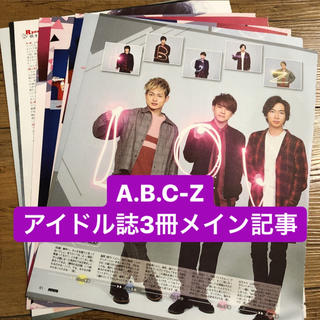 エービーシーズィー(A.B.C.-Z)のA.B.C-Z  アイドル誌3冊メイン記事のみ(アート/エンタメ/ホビー)