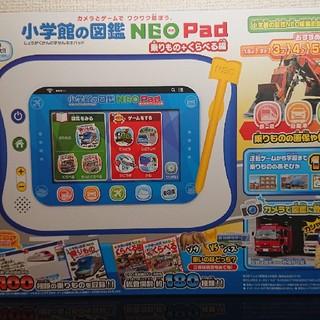 タカラトミー(Takara Tomy)の新品!!小学舘の図鑑NEOPad:乗りもの+くらべる編(知育玩具)
