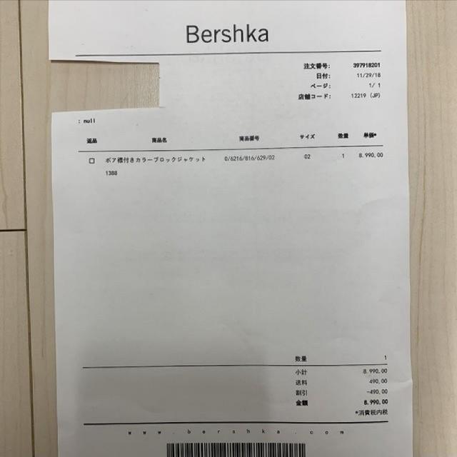 Bershka(ベルシュカ)のボア裾付きジャケット メンズのジャケット/アウター(ノーカラージャケット)の商品写真