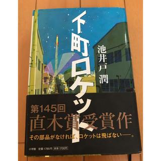 ショウガクカン(小学館)の下町ロケット(文学/小説)